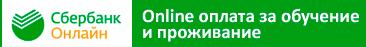 On-Line оплата